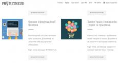 Открыта регистрация на шесть новых бесплатных онлайн-курсов украинского проекта «Prometheus»