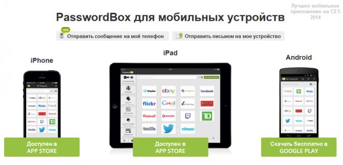 PasswordBox (1)