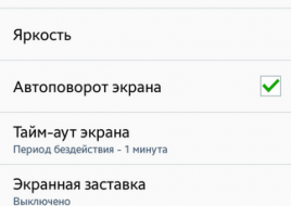 Screenshot_2014-12-05-16-21-41