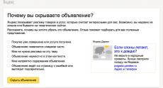 Яндекс дает пользователям возможность скрыть ненужную контекстную рекламу