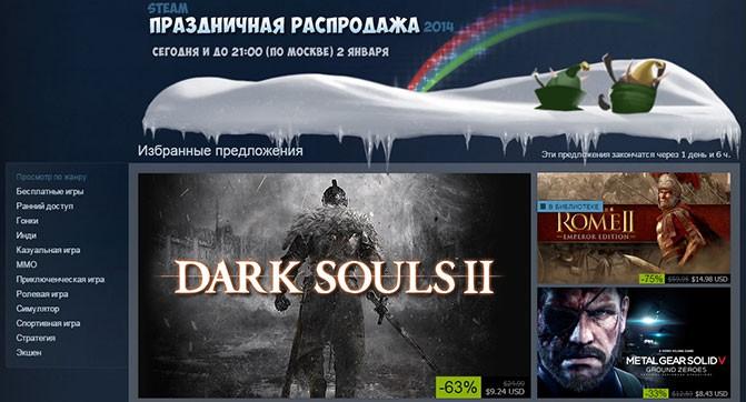 В Steam стартовала праздничная распродажа