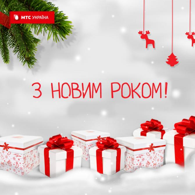 MTS Ukraine New Year 2015