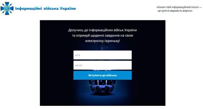 В Украине запущен сайт для информационных войск