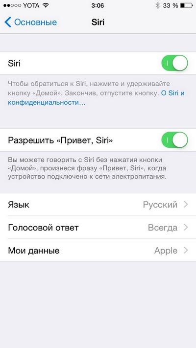В iOS 8.3 голосовая помощница Siri сможет общаться на русском языке, а Emoji получат «национальность»