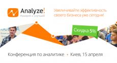 Конференция по аналитике от OWOX: спикеры, мастер-класс и скидка на участие