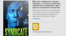 На Origin бесплатно раздают Syndicate