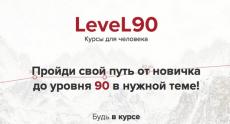 Основатель LinguaLeo запускает интерактивную образовательную платформу LeveL90
