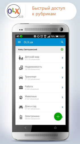 Ищу работу: Android-приложения для поиска вакансий