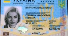 Кабмин утвердил замену внутреннего украинского паспорта пластиковой картой