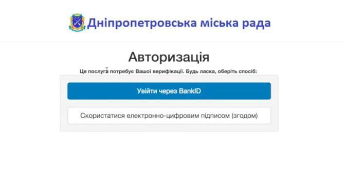 В Украине запускают систему верификации пользователя на госсайтах - BankID