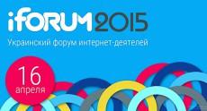 Статистика на iForum-2015: за год украинский рынок интернет-торговли вырос на 65%; в 2014 году украинцы загрузили в 1,5 раза больше мобильных приложений