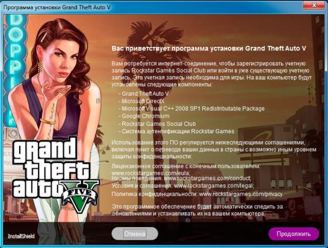 GTA_V_install