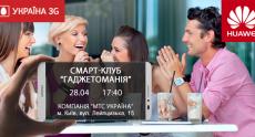 «МТС Украина» и Huawei запускают совместный образовательный проект о технологиях «Гаджетомания»