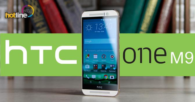 Видеообзор HTC One M9