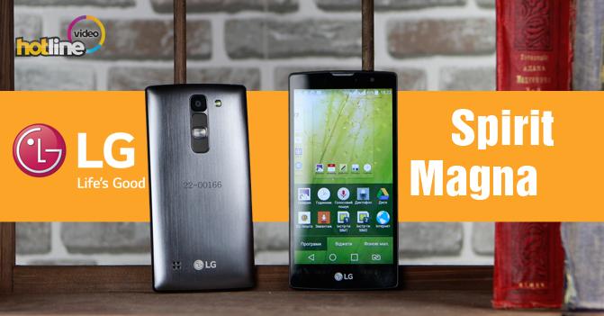 Видеообзор смартфонов LG Magna и LG Spirit: гнем экраны недорого