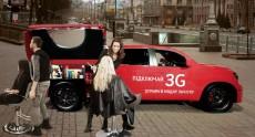 Абоненты «МТС Украина» смогут сделать модные «с3Gки» за подключение услуги 3G