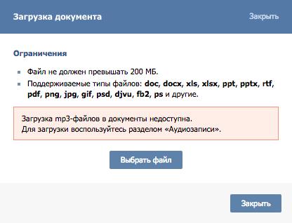 Вконтакте мп3 скачать на андроид.