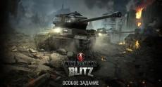 В World of Tanks Blitz появились боевые задачи, которые позволят пополнить запасы кредитов и опыта