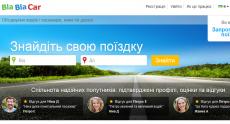 Сервис поиска автомобильных попутчиков BlaBlaCar купил своего основного конкурента