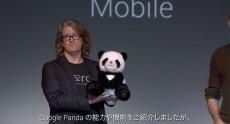 Google материализовала персонального помощника Google Now в облике панды