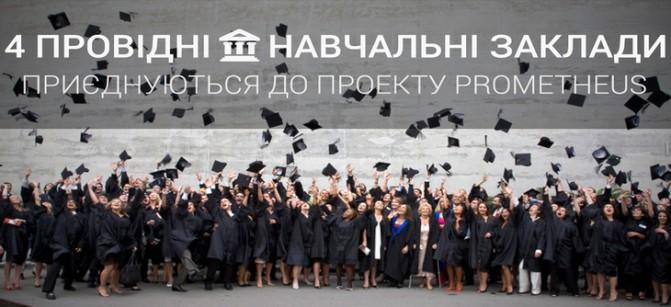 ukraine-universities