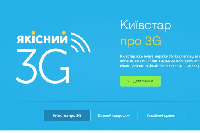 Реклама 3g интернета киевстар яндекс директ учебник скачать бесплатно