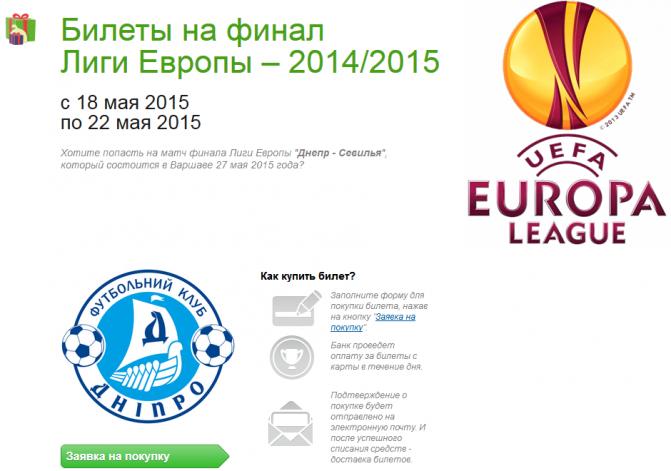 Europe League tickets