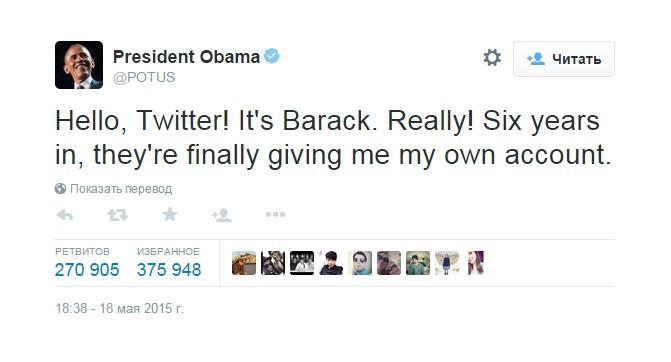 Аккаунт Барака Обамы в Twitter собрал 1 млн подписчиков всего за 5 часов
