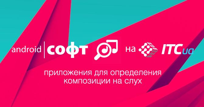 Скачать приложение для распознавания музыки для андроид