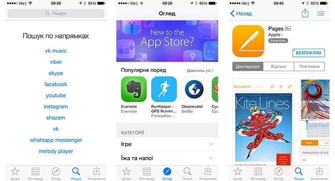 Apple запустила україномовну версію App Store