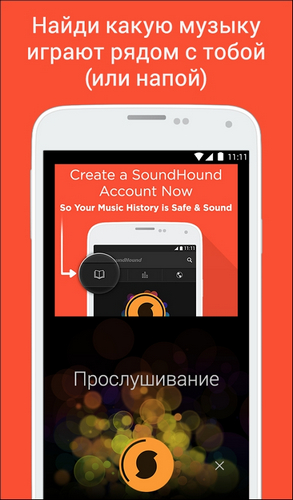 Распознавание музыки программу для андроид