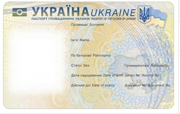 ukraine biopass (1)