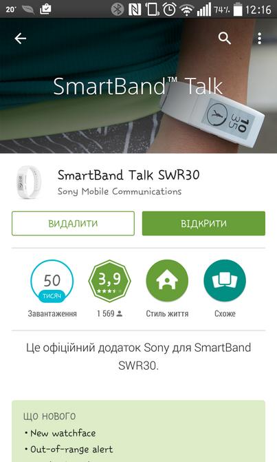 1_sony_swr30_market