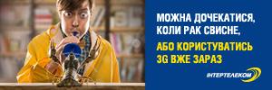 3G з Інтертелеком