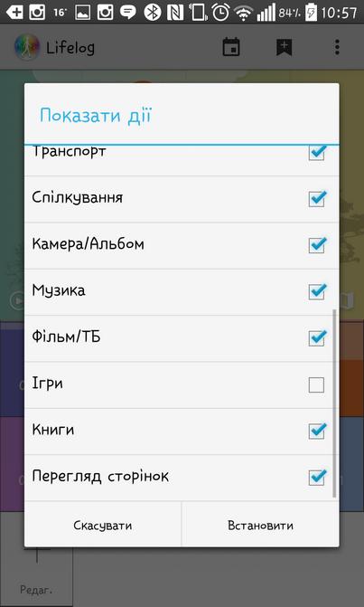 4_lifelog