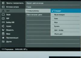 Dell_U3415_menu_04