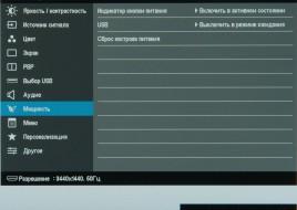 Dell_U3415_menu_09