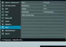 Dell_U3415_menu_10