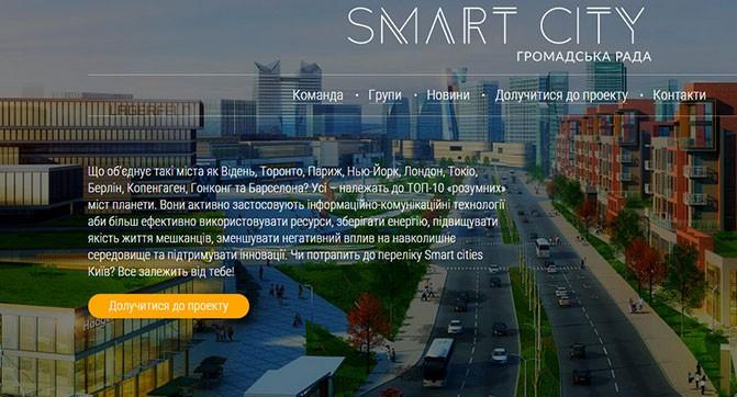 В столице запущен сайт Kyiv Smart City