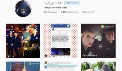 Патрульная служба Киева завела аккаунт в Instagram