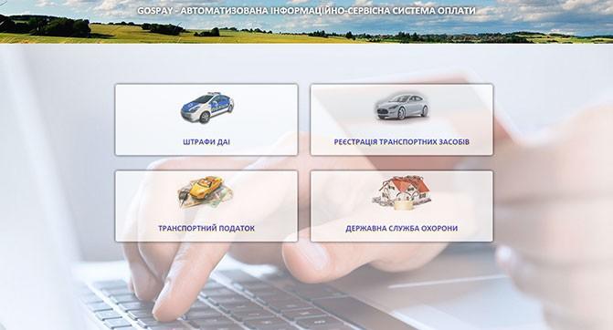 Штрафы за нарушение правил дорожного движения в Киеве теперь можно оплатить онлайн