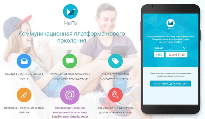MailTo - новый почтовый сервис с мессенджером и файлообменником от бывшей команды I.ua