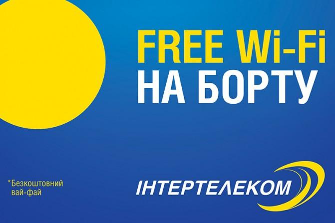 Intertelecom Free WiFi (1)