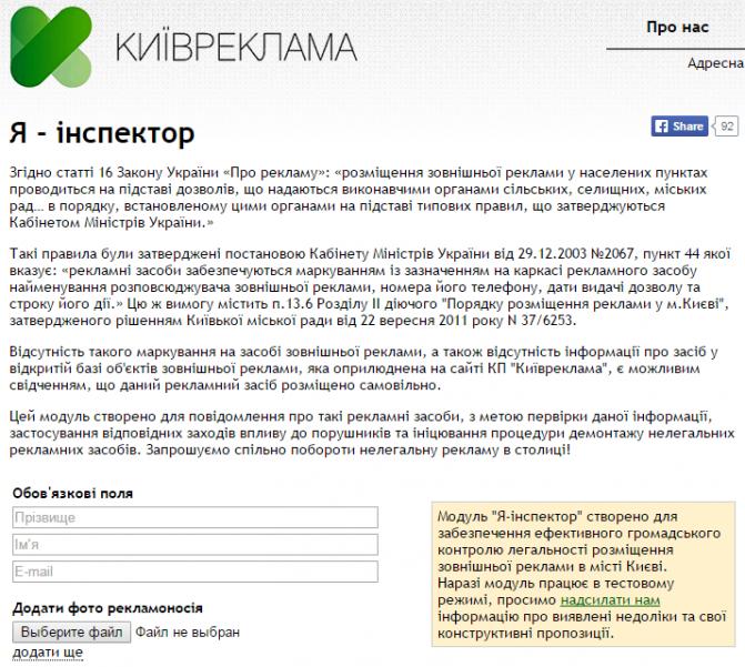 Kyiv inspector
