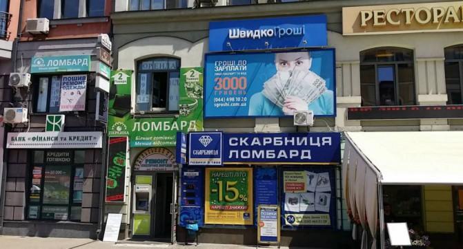 Kyivreklama