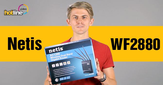 Видеообзор беспроводного маршрутизатора Netis WF2880