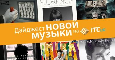 Дайджест музыки за июнь 2015