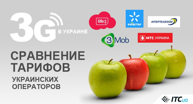 Где 3G дешевле? Разбираемся в новых тарифах всех мобильных операторов