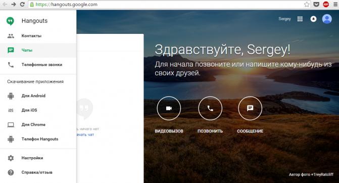 Google Hangouts (3)