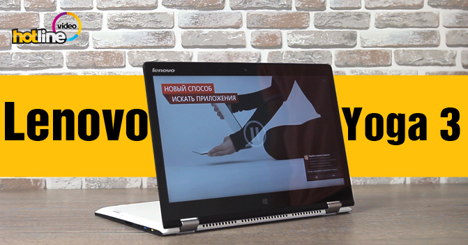 """Видеообзор ультрабука-трансформера Lenovo Yoga 3 14"""""""